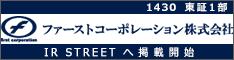 1430 ファーストコーポレーション IR STREETへ新規掲載!!