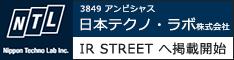 3849日本テクノ・ラボ IR STREETへ新規掲載!!